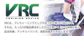 加圧VRC筋力トレーニング