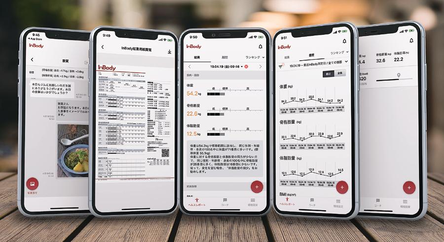 スマートフォンでInBodyの測定結果が管理できます